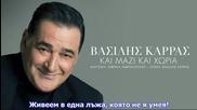 Превод Vasilis Karras ஐ♥.ஐ~ И заедно и разделени