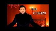 Тони Стораро - Така ме запомни - Toni Storaro - Taka me zapomni (hq)
