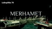 Милост / Merhamet - Еп.54, Бг. аудио