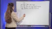 Аз уча английски език . Сезон 4, епизод 172 , Идиоми на български