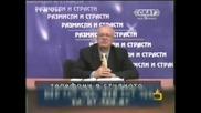 Госпорари На Ефира - Проф.вучков (гафове)