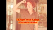 Факти за One Direction - част 5 || Harry Styles