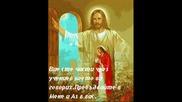 Мечо - Исус Те Обича