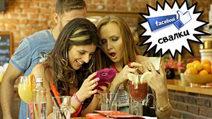 Как да си намерим известно гадже във Facebook (#КИФЛА, Епизод 4)