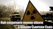 Ще останете шокирани, когато разберете кои са 7те най-тайни места в бившия Съветски Съюз...