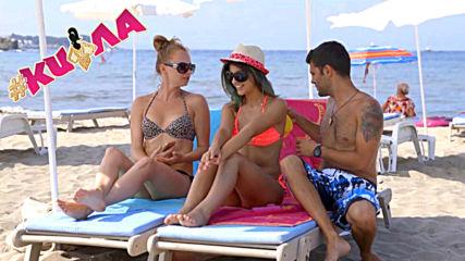 #КИФЛА, Сезон 2 - от 5 септември във Vbox7! :))