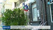 Арести в Пловдив на служители от Здравната каса заради корупция
