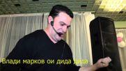 Влади Марков - Ой дида дида