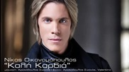 Nikos Oikonomopoulos - Kali Kardia _ Official Audiotrack