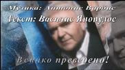 Страхотно Новo Гръцко Две нощи само - Пасхалис Терзис (превод) Голямото завръщане на Терзис!