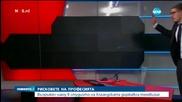 Въоръжен мъж нахлу в ефира на холандска телевизия
