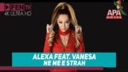 АЛЕКСА ft. ВАНЕСА - Не ме е страх, 2017