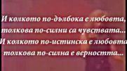 Whitesnake - The Deeper The Love - Превод