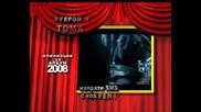 Номинации на Фентв за поп албум на 2008 година
