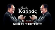 Vasilis Karras - Deka tsigara (new Song 2012) [hd] - Youtube