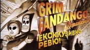 Ревю на Grim Fandango Remastered - класиката, която толкова българи обичаха в миналото