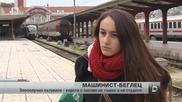 От Русе до Варна с влак за 20 часа