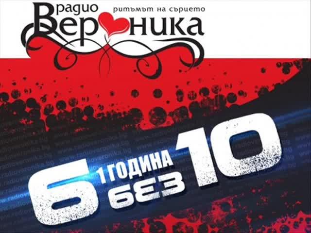 Новогодишен микс радио вероника 6 без 10! 31.12.2012 part 1