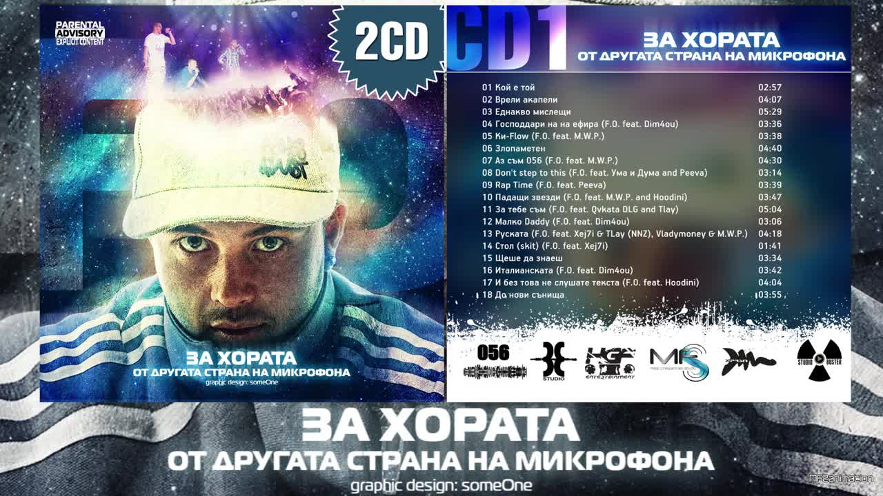 F.O. - Малко Daddy feat. Dim4ou (Official Album Release)