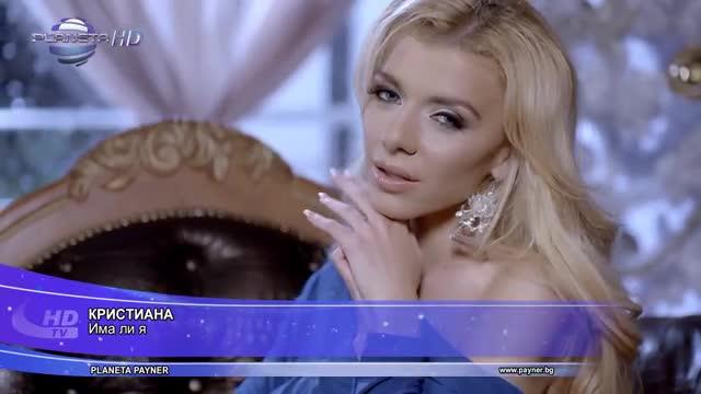 Кристиана - Има ли я