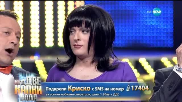 Шоу - Криско като Ирина Флорин - Като две капки вода - 04.05.2015 г.