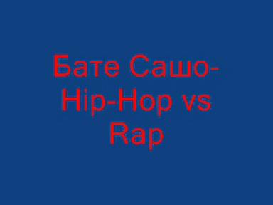 Бате Сашо - Hip-hop vs  Rap - Текст и превод на песента