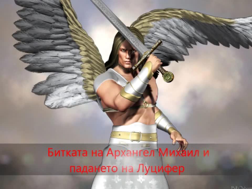 Кроме того, архангел михаил считается очень сильным ангелом-хранителем, ему молятся воины, уходящие на войну