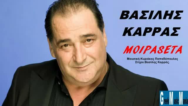 Превод - 2012- Раздели Го - Vasilis Karras ~ Moirase ta ~ New Song - Hq Greek
