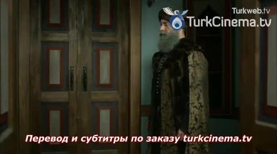 Сериал - Великолепният Век еп.126 Руски суб.