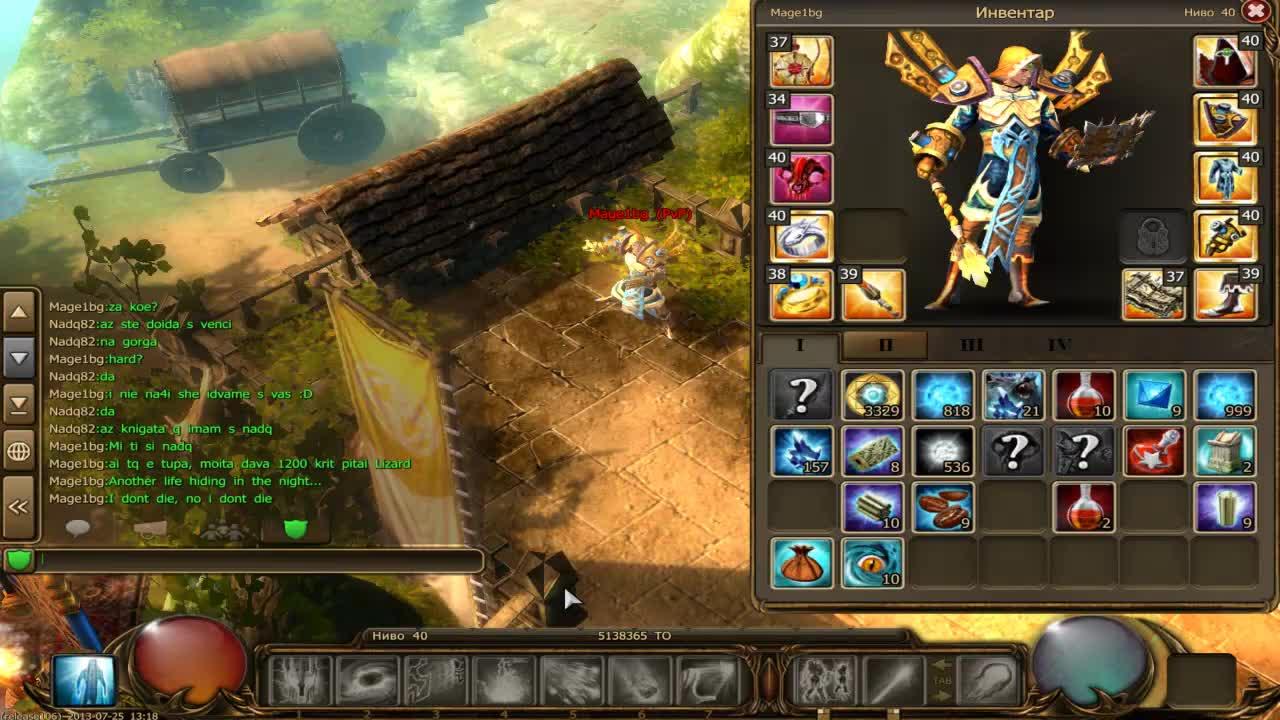 Drakensang online — браузерная онлайн-игра в стиле фэнтези