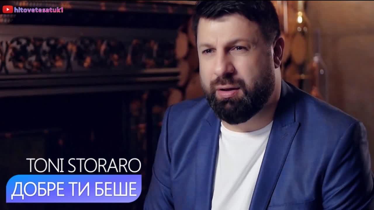 Тони Стораро - Добре ти беше (2017)
