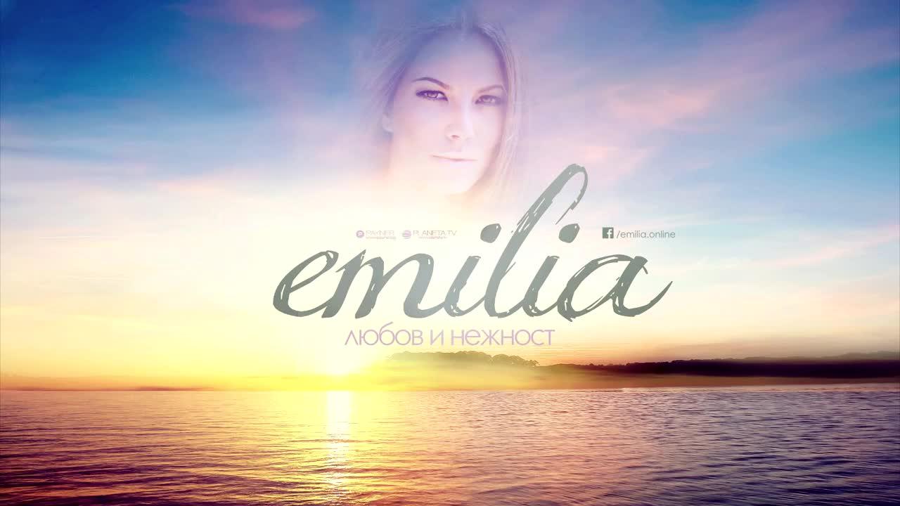 Емилия - Любов и нежност