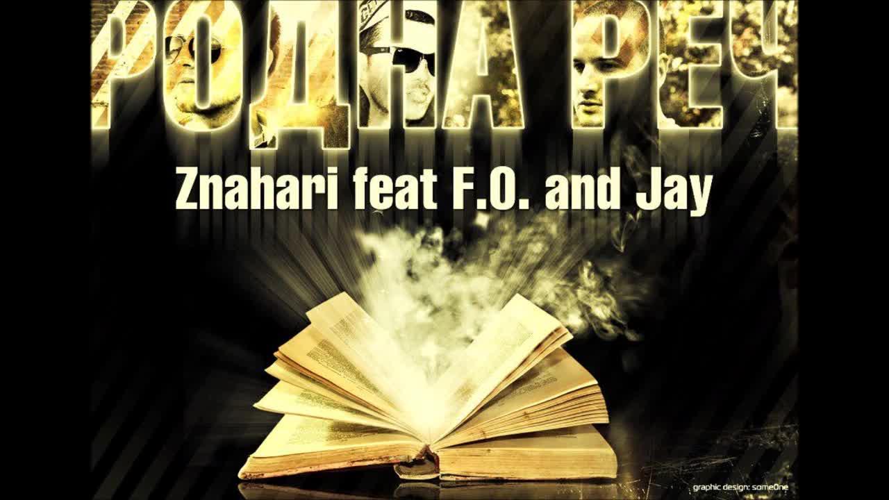 Znahari feat. F.o & Jay - Родна реч