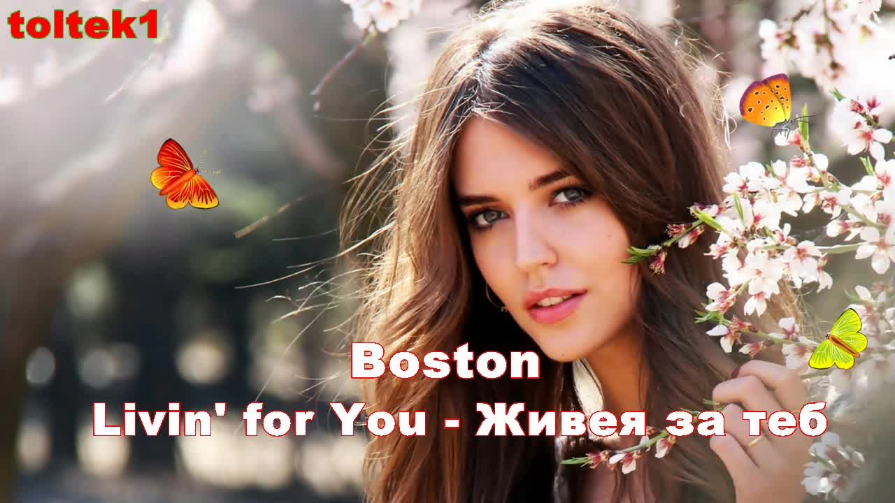 ღ Boston - Живея за теб ღ