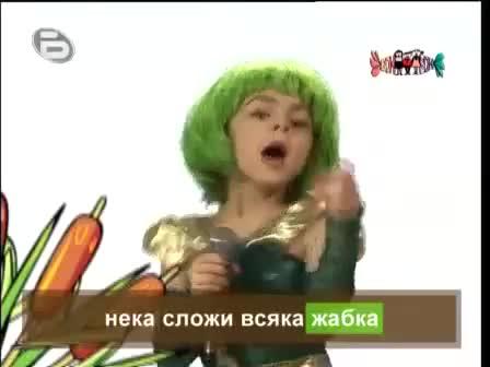 Бон - Бон - Жаба жабурана