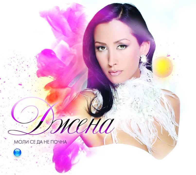 Djena nouveau single dans Bulgarie e01d1adb610