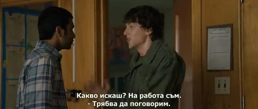 Филм - За по-малко от 30 минути (2011) бг субс