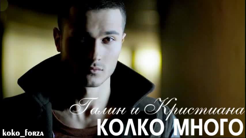 Galin & Kristiana -  Kolko Mnogo / Галин и Кристиана - Колко много