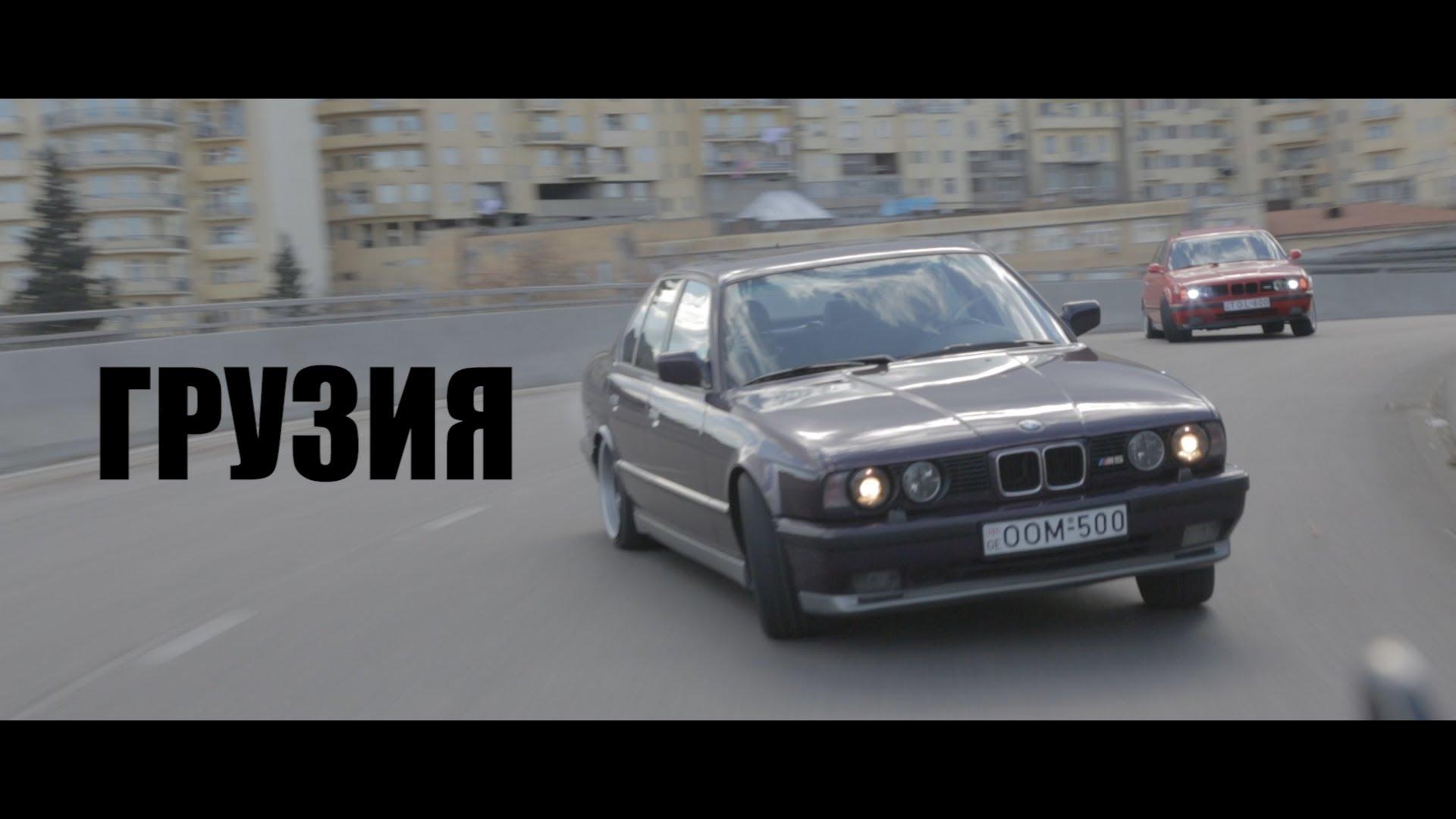 Giorgi Tevzadze Bmw M5 Illegal Street Racing