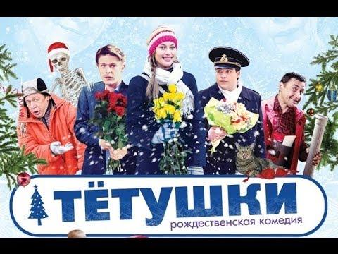 онлайн комедии смотреть русские: