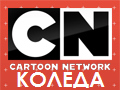 Cartoon Network Коледа