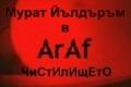 Araf 2006 BG SUB /Чистилището 2006 Бг Субтитри/