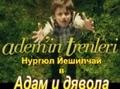 Ademin Trenleri 2007 BG SUB /Адам и Дявола 2007 Бг Субтитри /