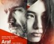 Някъде по средата / ARAF 2012 с БГ субтитри