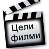 Цели филми!