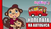 Детски песнички, преведени от английски език от itsybitsybg