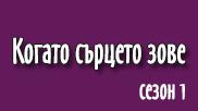 КОГАТО СЪРЦЕТО ЗОВЕ сезон 1