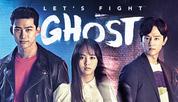 [бг субс] Bring It On, Ghost / Да укротим призрака (2016)