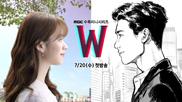 [бг субс] W - Two Worlds / Два свята (2016)