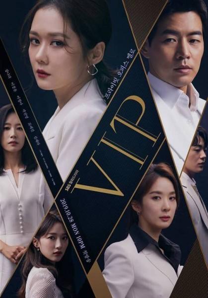 V.I.P. (2019) / ВИП